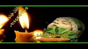 نوحه ترکی سوسوز بالام اصغر حاج شهروز حبیبی