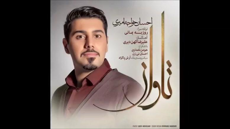 ترانه تاوان از احسان خواجه امیری