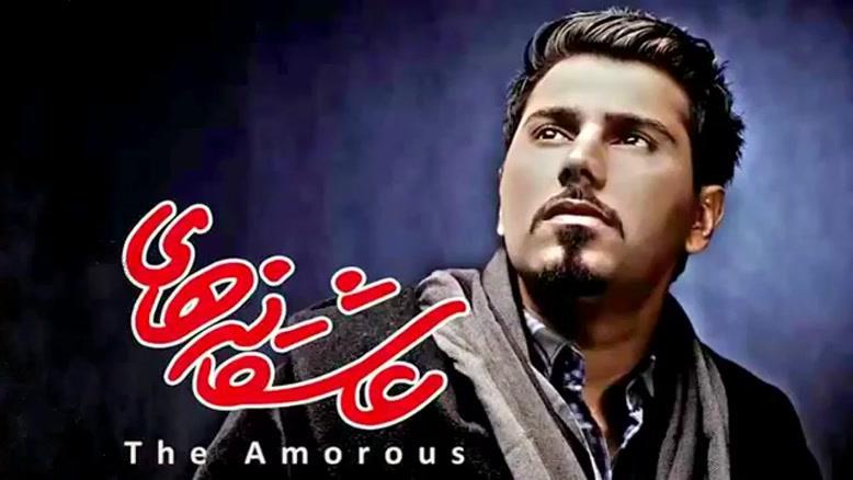 آهنگ این حقم نیست -احسان خواجه امیری