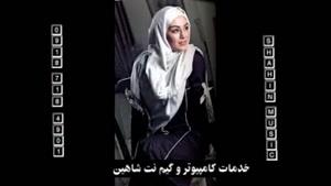 ریمیکس تصاویر با اهنگ محسن یگانه