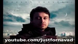 محسن چاوشی - کو به کو
