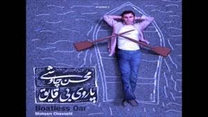 محسن چاوشی-دزیره