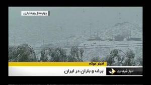 برف و باران در ایران