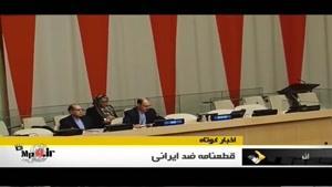 قطعنامه ضد ایرانی