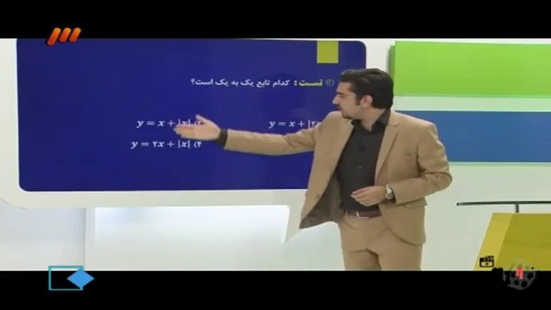 آموزش درس ریاضی - پرواز کنکوری ها