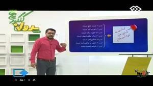 پرواز کنکوری ها - درس عربی