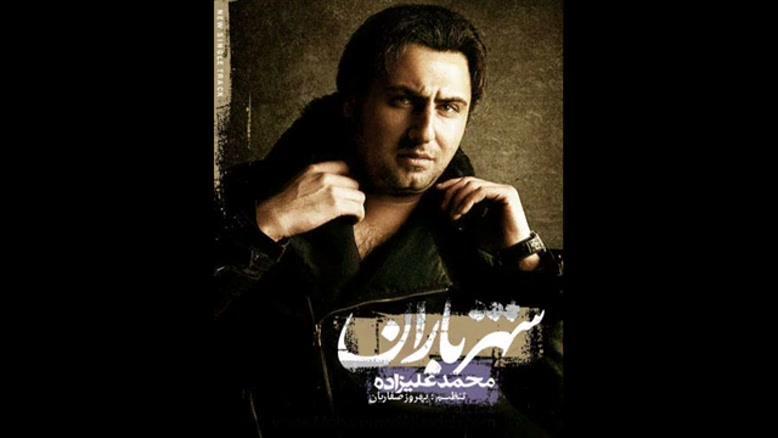 محمد علیزاده - آهنگ ماه رمضان