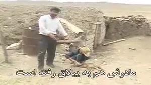 فداکاری عجیب و دیدنی یک کودک از عشایر آذربایجان