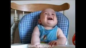 خنده بچه - خیلی بانمکه