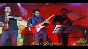 آهنگ محمدرضا گلزار بسیار زیبا