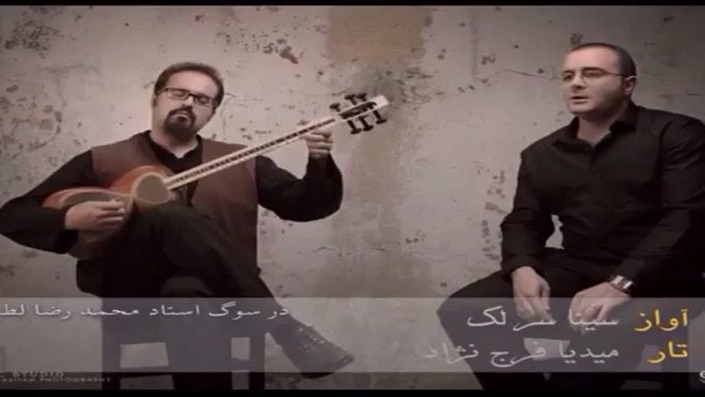 سینا سرلک - به یاد محمد رضا لطفی