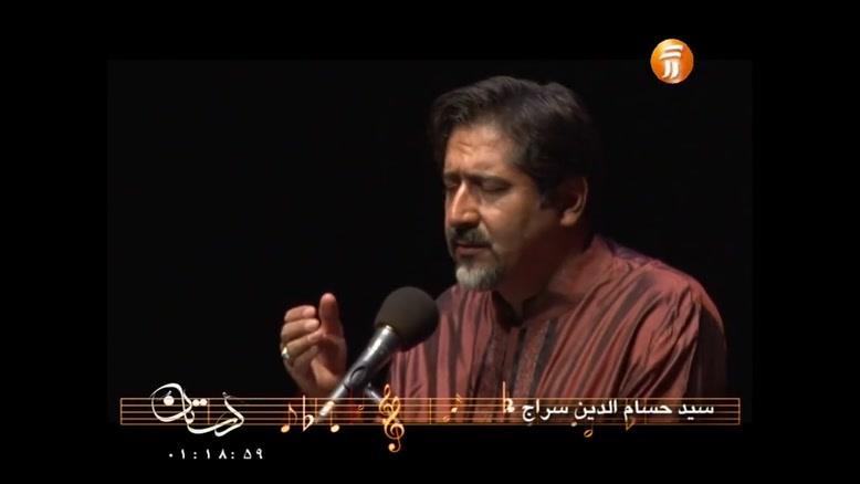 افسانه ی زندگی - حسام الدین سراج