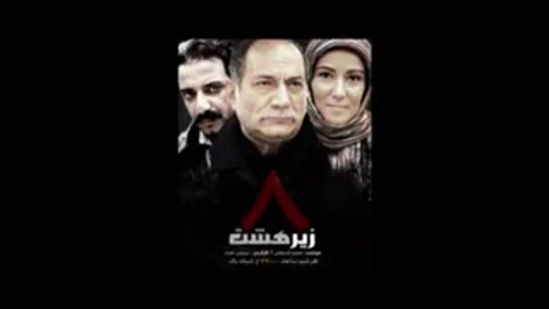 موزیک سریال زیرهشت-باصدای محمد اصفهانی