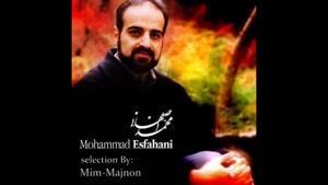محمد اصفهانی- یادگار