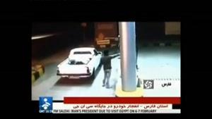 ترکیدن ماشین