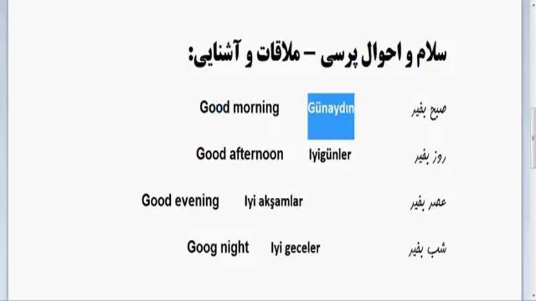 آموزش زبان ترکی استانبولی - درس ۴