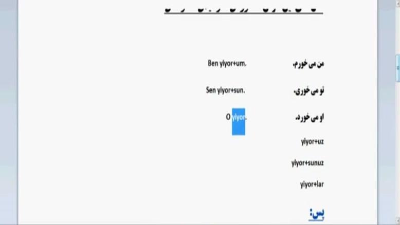 آموزش زبان ترکی استانبولی - درس ۱۶