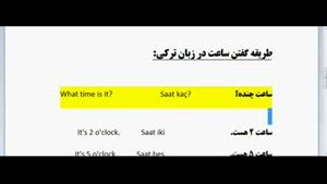 آموزش زبان ترکی استانبولی - درس ۹