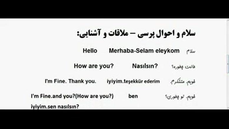 آموزش زبان ترکی استانبولی - درس ۲