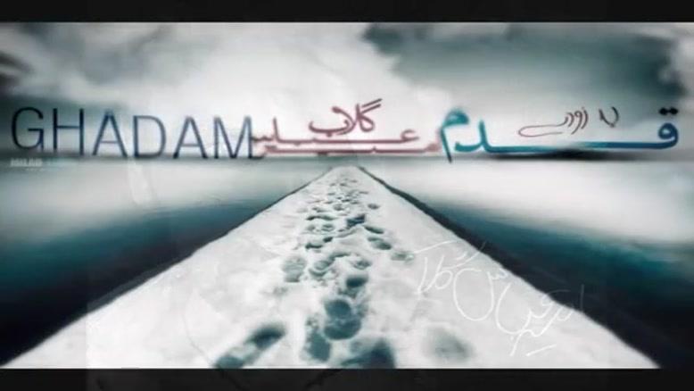آهنگ قدم از امیر عباس گلاب