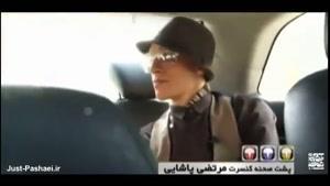 مصاحبه با مرتضی پاشایی قبل از کنسرت