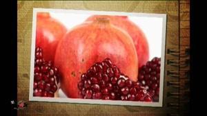 خواص میوه ها - انار
