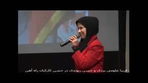 حسن ریوندی و فریبا علومی در جشن راه آهن