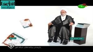 عصر خمینی _ مبانی قرآنی نهضت