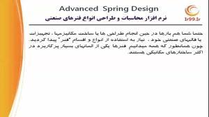 فیلم فارسی معرفی نرم افزار طراحی و شبیه سازی انواع