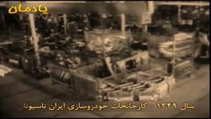 خودروسازی ایران ناسیونال در سال ۱۳۴۹