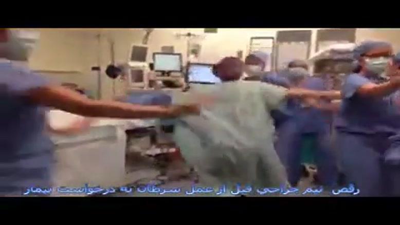 رقص در اتاق عمل