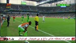 ایران ۰ - ۰ نیجریه