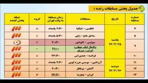 جدول کامل پخش مسابقات جام جهانی۲۰۱۴