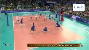 بازی ایران ۰-۳ ایتالیا رده بندی ست دوم