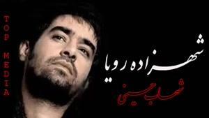 آهنگ شهاب حسینی