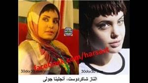 شباهت باورنکردنی بازیگرای ایرانی وخارجی