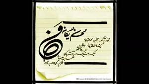 محسن یگانه - اهنگ من