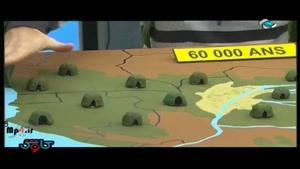 برنامه کاوش - جنگل
