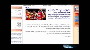 ورزشکار دوپینگی ایرانی که پنجاه و دوم شد