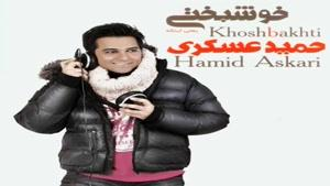 حمید عسگری - تقاص