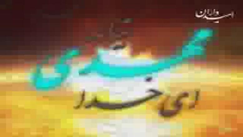 یا مغیث الشیعه