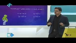 پرواز کنکوری ها - ریاضی