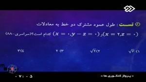 پرواز کنکوری ها - درس ریاضی