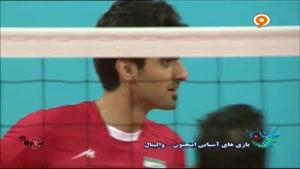 بازی های آسیایی - والیبال ایران ۳ - ۰ کویت ست ۲و۳