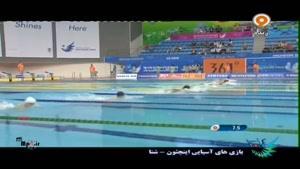 بازی های آسیایی - شنا تیم ملی مردان