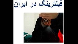 فیلیترینگ در ایران