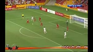ایران ۱-۰ امارات
