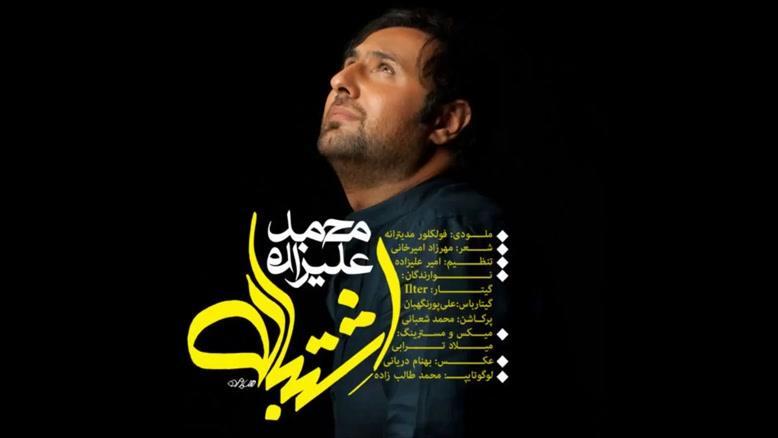 محمد علیزاده - اشتباه