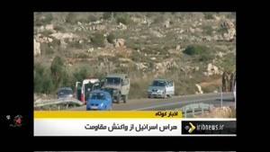 هراس اسرائیل از واکنش مقاومت