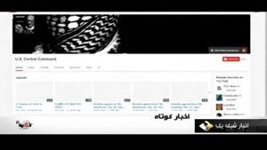 حمله سایبری به ارتش آمریکا